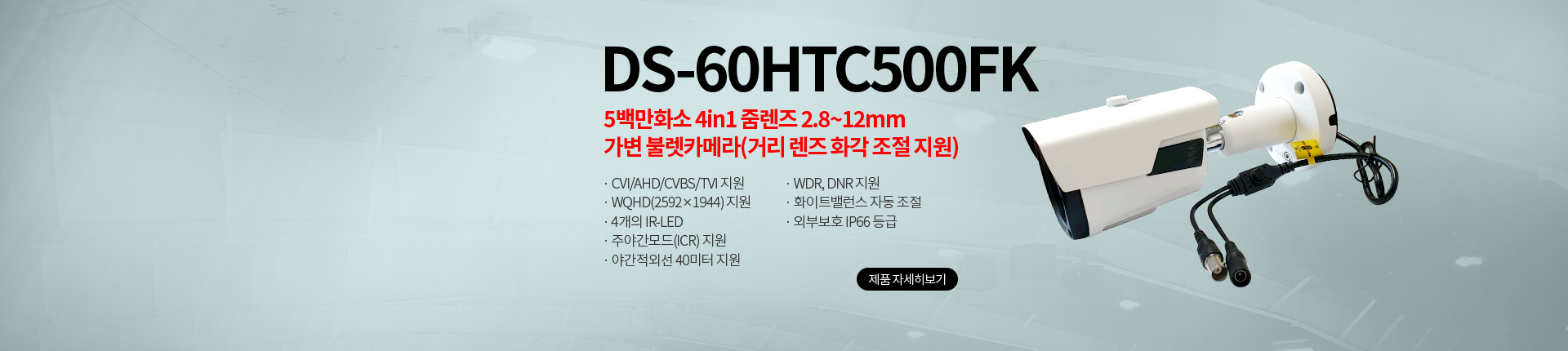DS-60HTC500FK