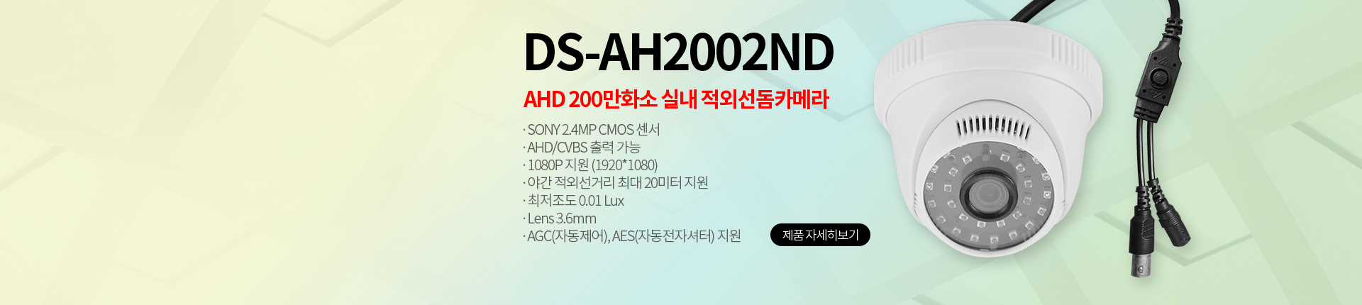 DS-AH2002ND